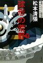 【送料無料】球形の荒野(下)改版