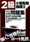2級小型船舶操縦士学科試験問題集(2017-2018年版) 兼・1級小型船舶操縦士(一般科目)用