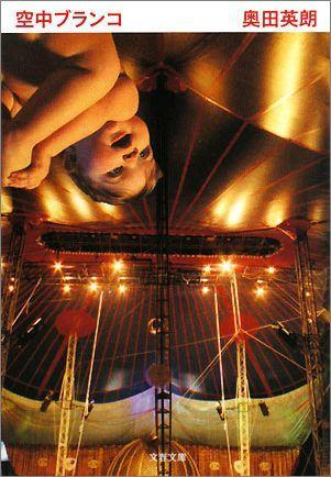 空中ブランコ画像
