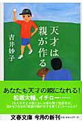 【送料無料】天才は親が作る [ 吉井妙子 ]