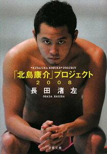 「北島康介」プロジェクト(2008)