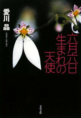 【送料無料】六月六日生まれの天使 [ 愛川晶 ]