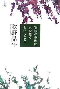 【送料無料】葉桜の季節に君を想うということ