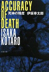 【送料無料】死神の精度