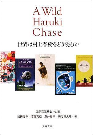 「世界は村上春樹をどう読むか」の表紙