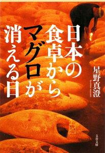 【送料無料】日本の食卓からマグロが消える日