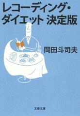 【送料無料】レコーディング・ダイエット決定版