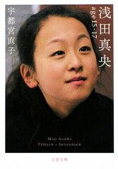 【送料無料】浅田真央age 15-17