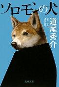 ソロモンの犬 道尾秀介