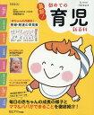 最新!初めての育児新百科 新生児期から3才までこれ1冊でOK! (ベネッセ・ムック たまひよブックス たまひよ新百科シリーズ)