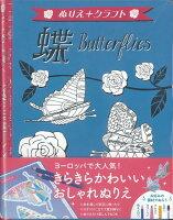 【バーゲン本】蝶ーぬりえ+クラフト