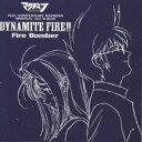 マクロスダイナマイト7 DYNAMITE FIRE!! [ Fire Bomber ]