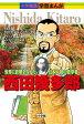 西田幾多郎 世界に影響を与えた日本人初の哲学者 (小学館版学習まんが) [ みやぞえ郁雄 ]