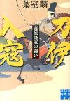 刀伊入寇 藤原隆家の闘い (実業之日本社文庫) [ 葉室麟 ]