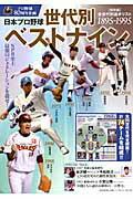 【楽天ブックスならいつでも送料無料】日本プロ野球世代別ベストナイン