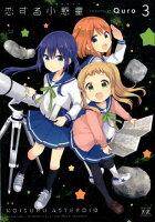 恋する小惑星(アステロイド) 3