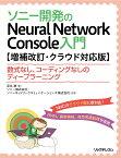 ソニー開発のNeural Network Console入門【増補改訂・クラウド対応版】--数式なし、コーディングなしのディープラーニング [ 足立 悠 ]