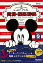 【バーゲン本】ジュニア・アンカー英和・和英辞典 第6版 Disney Edition 歌&英会話CDつき [ 羽鳥 博愛 他編 ]