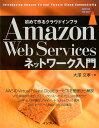 Amazon Web Servicesネットワーク入門 初めて作るクラウドインフラ (impress top gear) [ 大沢文孝 ]