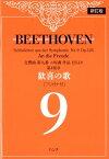 ベートーヴェン歓喜の歌[フリガナ付]新訂版 交響曲第九番ニ短調作品125より第4楽章 [ ルードヴィヒ・ヴァン・ベートーヴェン ]