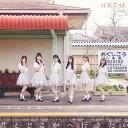 君とどこかへ行きたい (TYPE-D CD+DVD) [ HKT48 ]