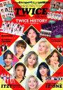 Sweet Sweet TWICE Twice驚きの90ぺージ以上!5大付録満載! (メディアックスMOOK K-POP GIRLS通信 Vol.)