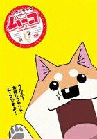 テレビアニメ いとしのムーコ 01