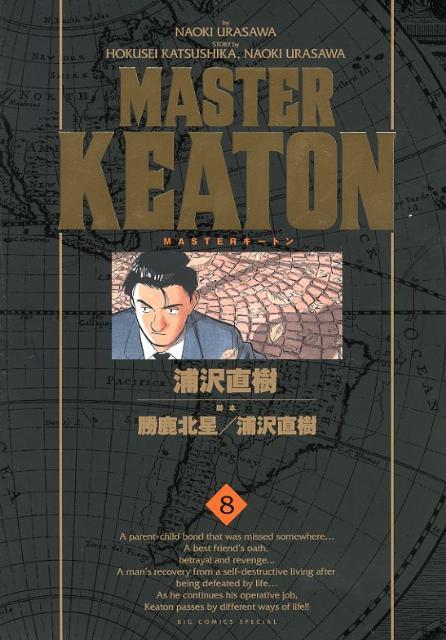 MASTERキートン 完全版(8)画像