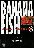 BANANA FISH(8)画像