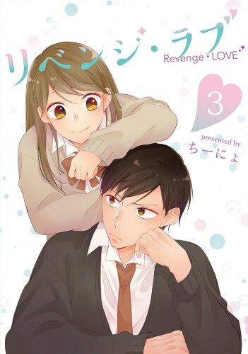 リベンジ・ラブ3(3)