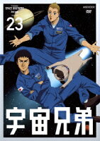 宇宙兄弟 VOLUME 23