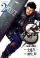 Sエスー最後の警官ー(2)