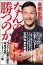なんのために勝つのか。 ラグビー日本代表を結束させたリーダー...
