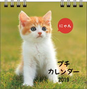 にゃんプチカレンダー(2019)