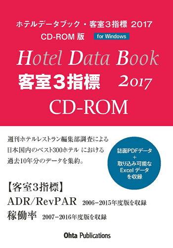 ホテルデータブック・客室3指標 2017 CD-ROM版 [ 週刊ホテルレストラン編集部 ]