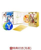 【先着特典】ドクターX ~外科医・大門未知子~ 6 DVD-BOX(ドクターXロゴ入りピルケース付き)