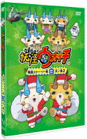 妖怪ウォッチ 特選ストーリー集 白犬ノ巻2