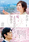 桜、ふたたびの加奈子【Blu-ray】 [ 広末涼子 ]