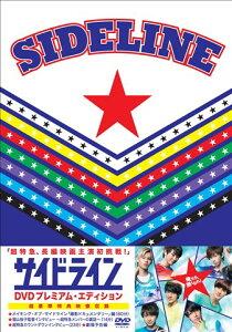 サイドライン DVDプレミアム・エディション [ 超特急 ]