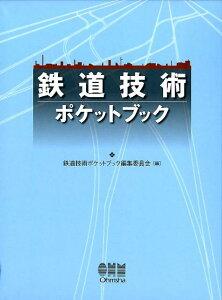 【送料無料】鉄道技術ポケットブック [ 鉄道技術ポケットブック編集委員会 ]