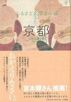 【バーゲン本】京都ーふるさと文学さんぽ