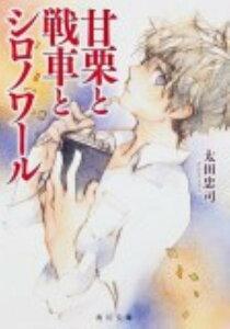 【送料無料】甘栗と戦車とシロノワール [ 太田忠司 ]