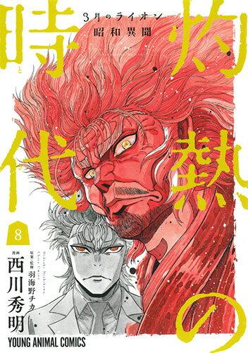 3月のライオン昭和異聞 灼熱の時代 8画像