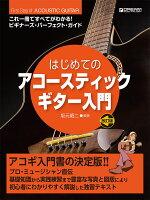 これ1冊で全てがわかる!!/はじめてのアコースティック・ギター入門【改訂版】