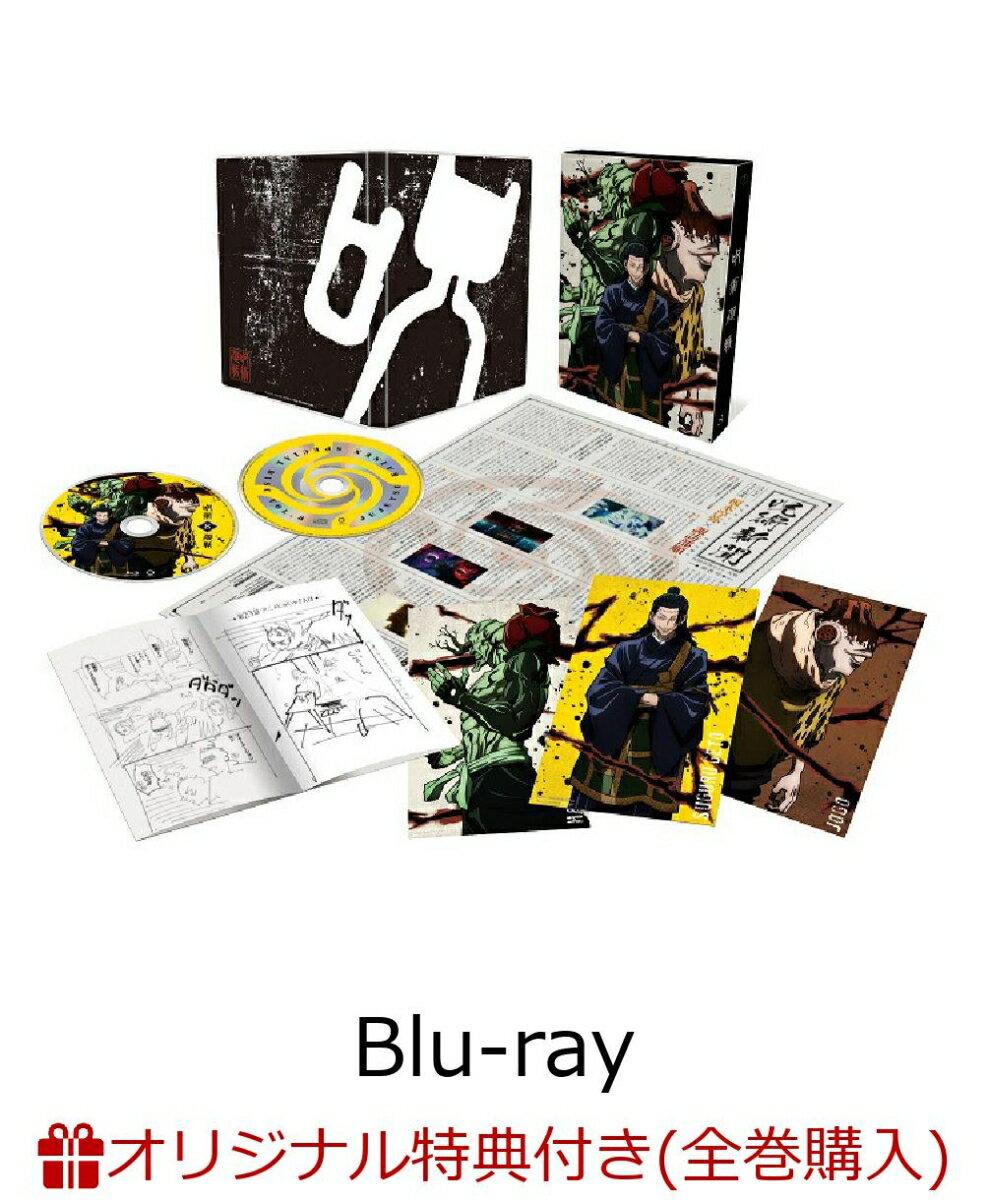 【楽天ブックス限定全巻購入特典】呪術廻戦 Vol.8【Blu-ray】(オリジナルアクリルクロック)