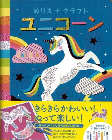 【バーゲン本】ユニコーンーぬりえ+クラフト (ぬりえ+クラフト) [ ぬりえ ]