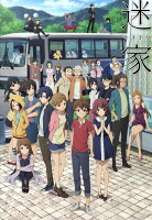 迷家ーマヨイガー04【Blu-ray】