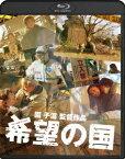 希望の国【Blu-ray】 [ 夏八木勲 ]