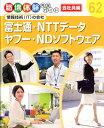 富士通・NTTデータ・ヤフー・NDソフトウェア 情報技術(IT)の会社 (職場体験完全ガイド 62)