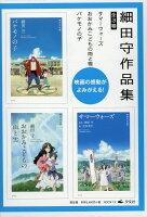 細田守作品集セット(全3巻セット)